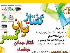 آماده سازی برای تست سنجش بدو ورود به مدرسه در گلشهر|گفتار توان گستر البرز 09121623463