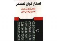 درمان کامل لکنت کودکان -بزرگسالان 09121623463|جهانشهر خیابان مولانا خیابان ابوعلی سینا